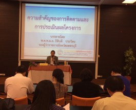 การประชุมเชิงปฏิบัติการติดตามประเมินผลการดำเนินโครงการตามแผนปฏิบัติราชการ